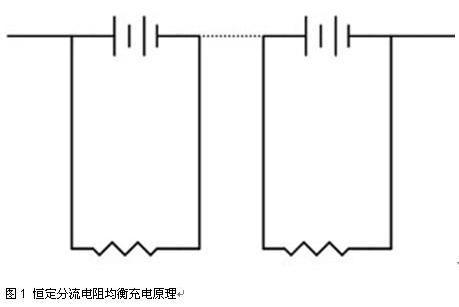 电阻上的分流电流必须远大于电池的自放电电流,才能达到均衡充电的